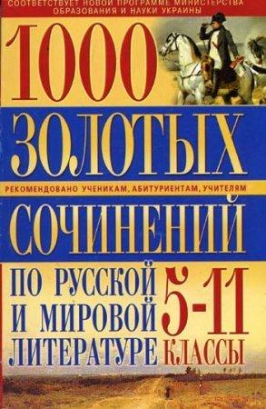 1000 лучших школьных сочинений. Скачать сборник сочинений.