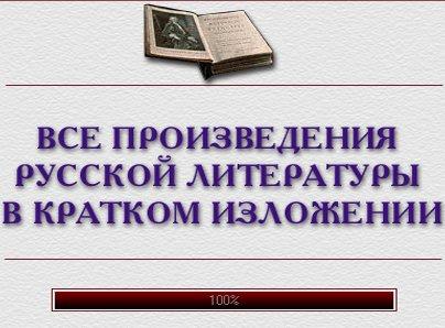 Все произведения русской литературы в кратком изложении