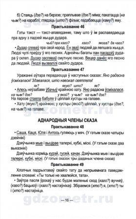 Решебник по белорусскому языку 4 класс